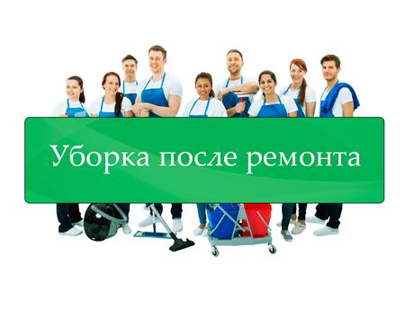 UborkaPosleRemonta-1