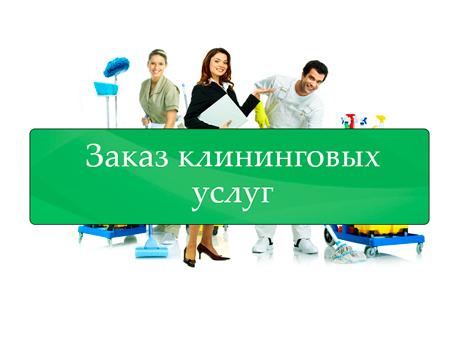 zakaz_klinigovih_uslug_knopka-450
