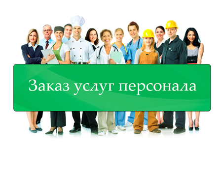 zakaz_uslug_personala-450
